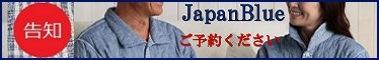 「Japan Blue (ジャパンブルー)生産中、ご予約承ります。」