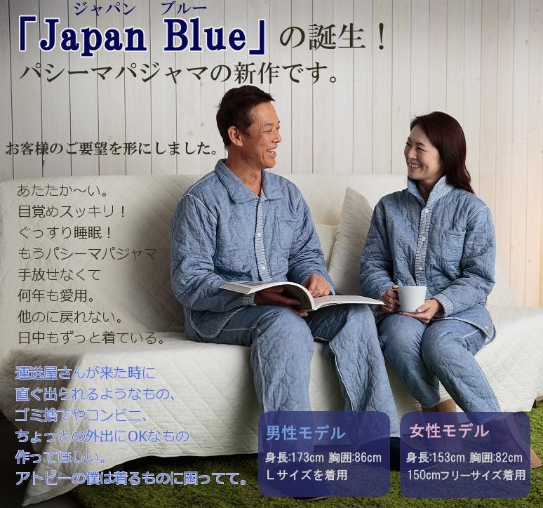 冬用大人パシーマパジャマ 「Japan Blue」ジャパンブルー無地 2017年12月新登場 アトピーや敏感肌、眠りにお悩みの方へ