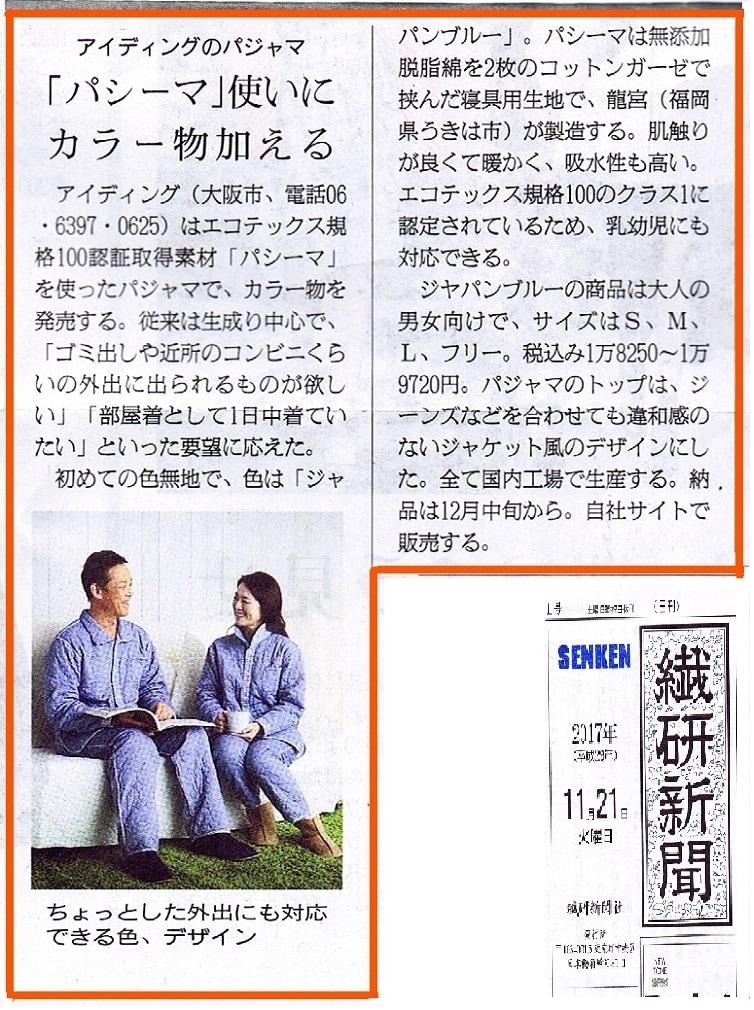 繊研新聞に掲載20171121記事
