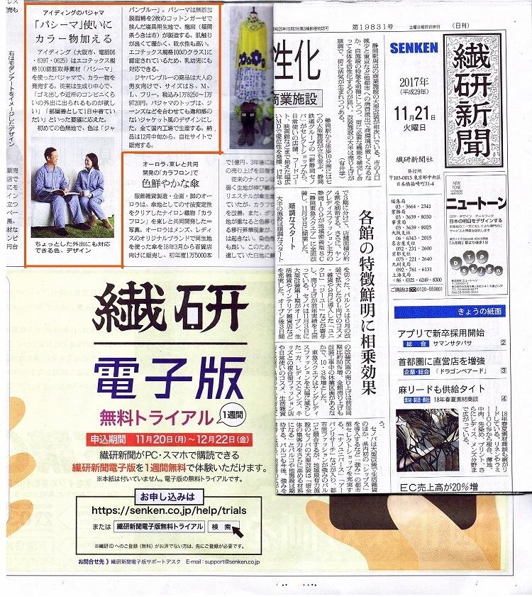 繊維ニュース 掲載2017年11月21日記事
