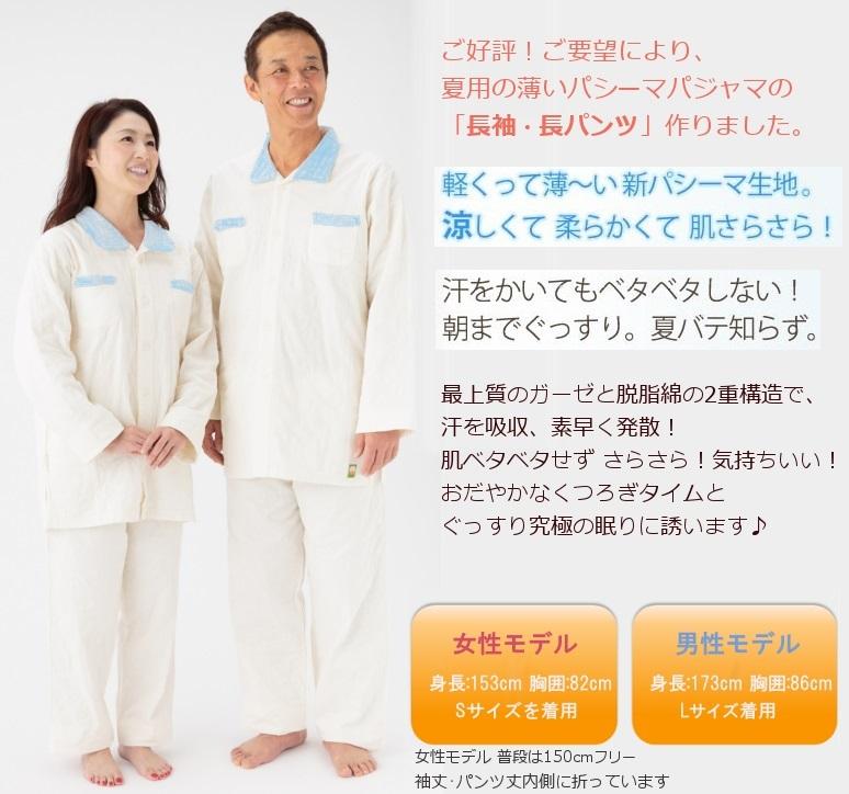 薄いパシーマ生地(夏用)長袖・長パンツ パシーマパジャマ