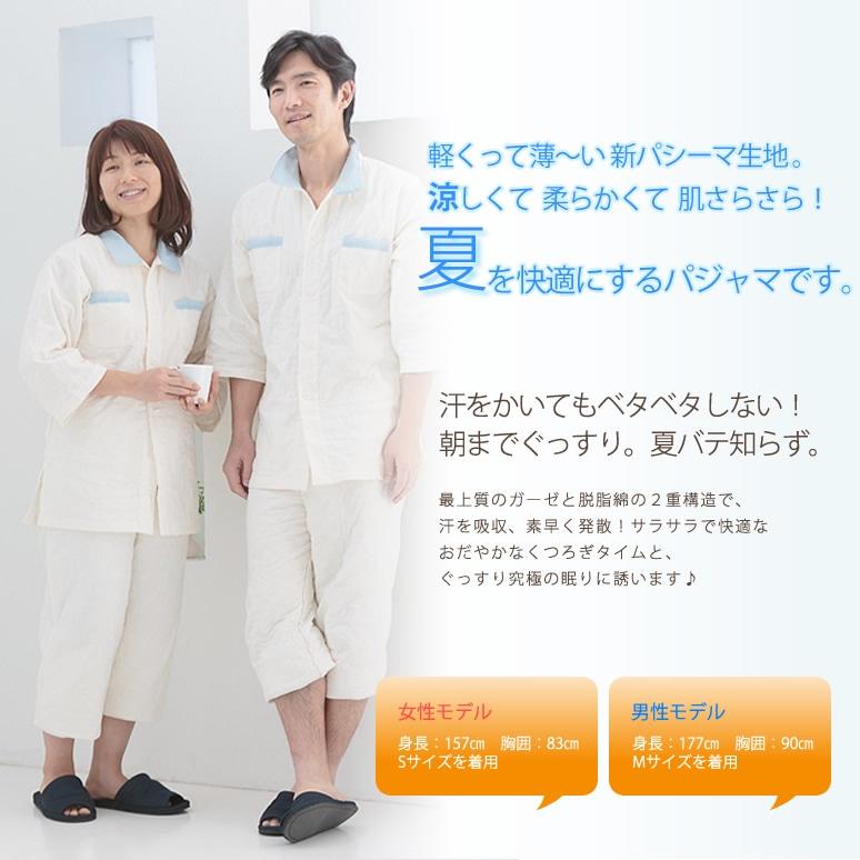 薄いパシーマパジャマ 夏用 アトピー 敏感肌 汗かき 爽やか 涼しい 綿ガーゼ 無添加 縫い代表