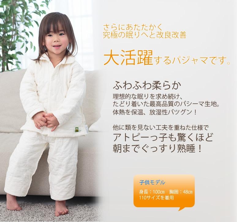 パシーマパジャマ冬用_子供用キナリムジ アトピーパジャマ