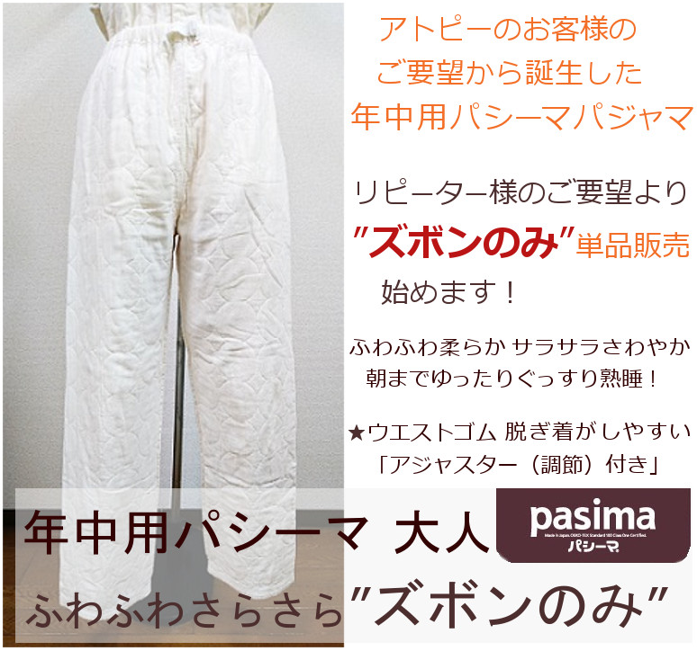 年中用パシーマパジャマ ズボンのみ 単品販売