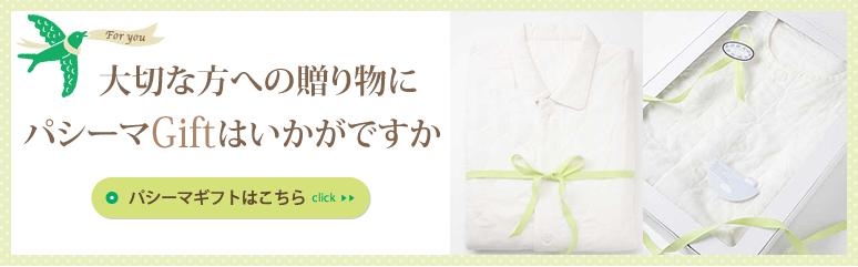 パシーマギフト プレゼント パシーマパジャマ 贈り物 ギフト方法 ラッピング