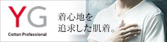 YG(ワイジー)