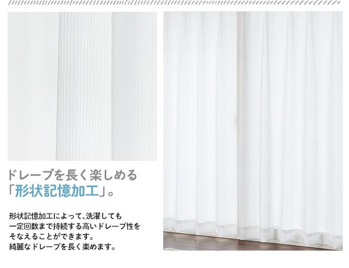 レースカーテン 遮熱・断熱/ミラー効果/UVカット/形状記憶加工/洗濯OK「トリコット ストライプ」(2枚入)