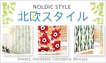 NOLDIC STYLE 北欧スタイル