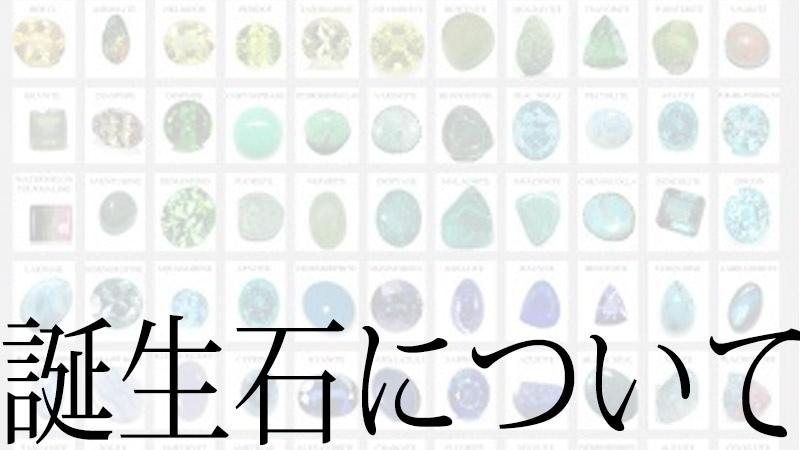 誕生石について