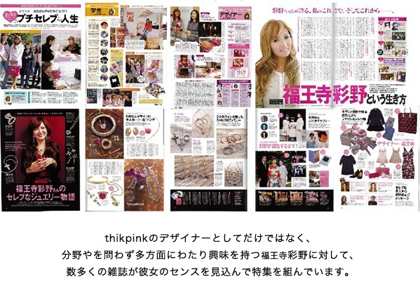 数多くの雑誌が彼女のセンスを見込んで特集を組んでいます。