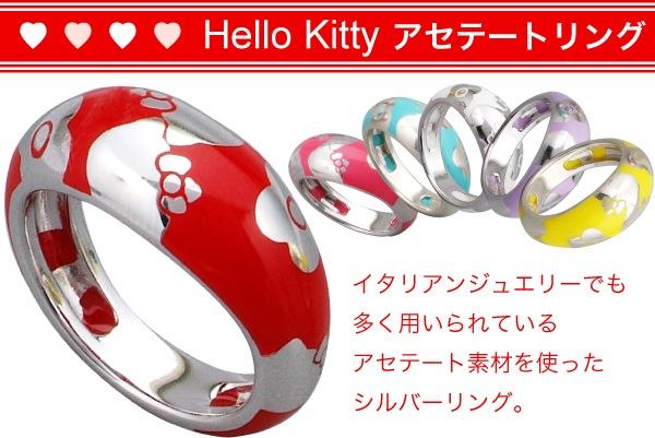 Hello Kitty アセテートリング