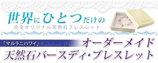 オーダーメイド☆天然石バースディブレスレット