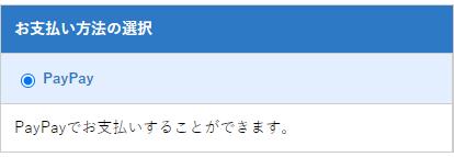 PayPayガイド