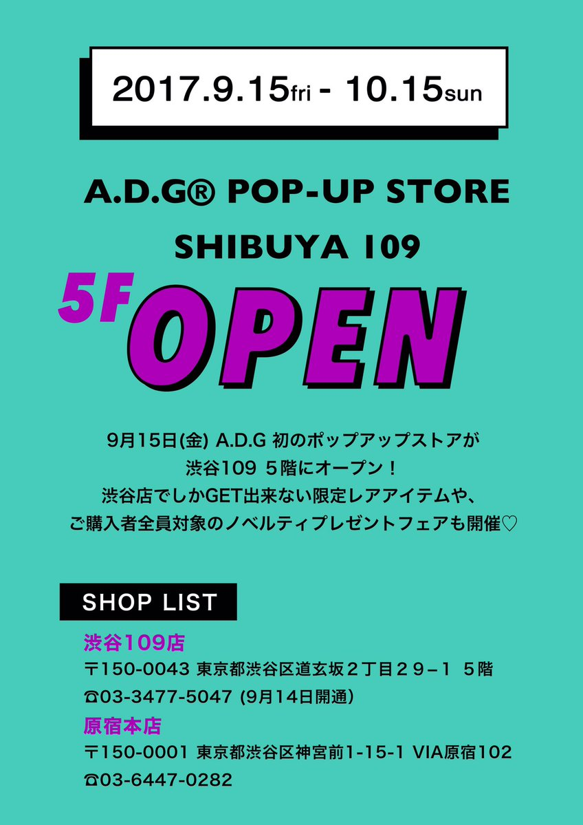 SHIBUYA109 POP UP STORE