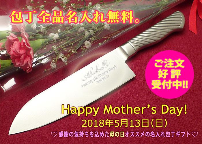 母の日ギフト特集 名入れ包丁を母の日の贈り物にどうぞ。