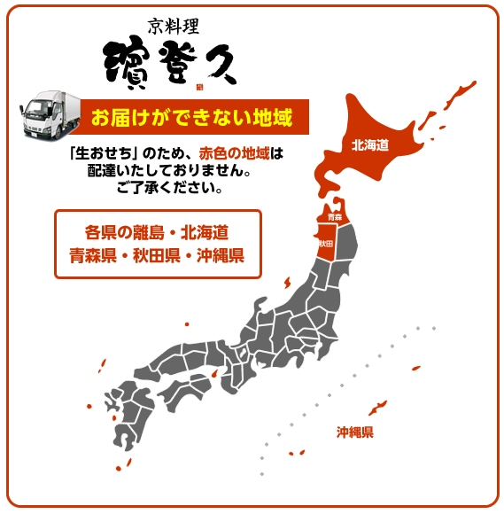 京料理 濱登久(はまとく) 生おせち 配達できない地域