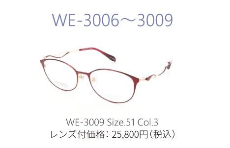 WE-3009 Size.51 Col.3 レンズ付価格:25,800円(税込)