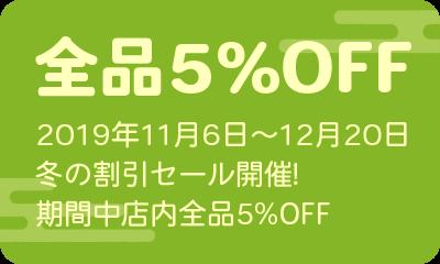全品5%OFF