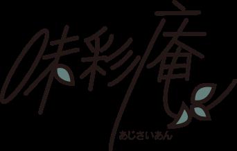 味彩庵(あじさいあん)