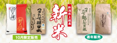 お米の定期便