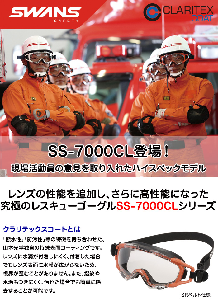 スワンズ 保護メガネ SS-7000CL SRベルト ゴムバンド仕様 くもり止めレンズ