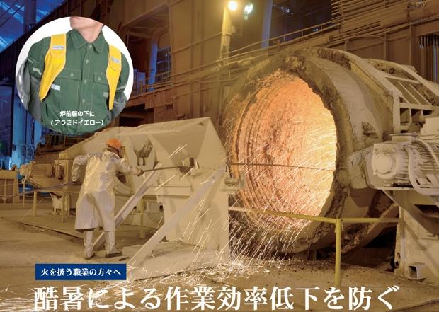 熱中症対策グッズ 冷却ベスト アイスハーネス 鉄工所
