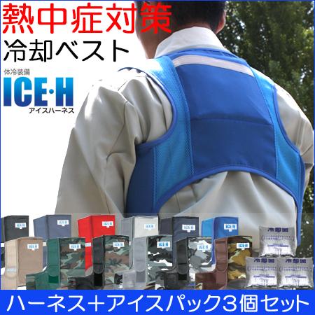 熱中症対策グッズ 冷却ベスト アイスハーネス 保冷剤3個セット