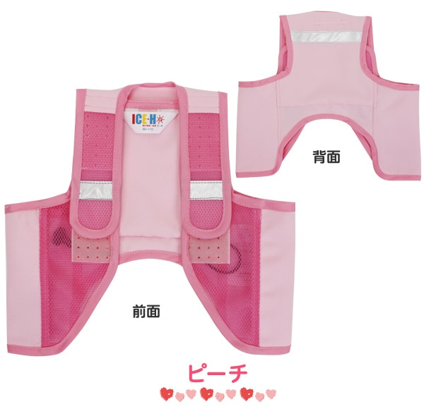 子供用 熱中症対策 冷却ベスト アイスハーネス キッズ ピンク ピーチ