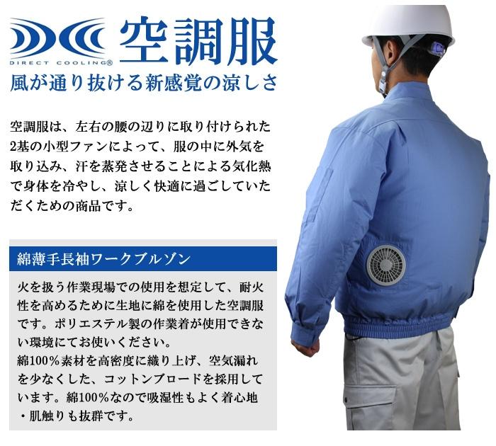 熱中症対策グッズ 空調服 綿薄手長袖ワークブルゾン 服のみ ウエア単品 KU90550