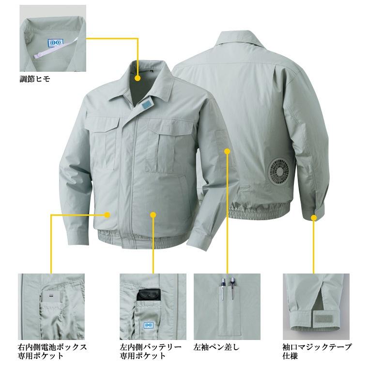 空調服 綿薄手長袖ワークブルゾン 服のみ ウエア単品 KU90550 仕様