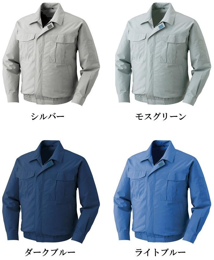 空調服 綿薄手長袖ワークブルゾン KU90550 シルバー モスグリーン ダークブルー ライトブルー