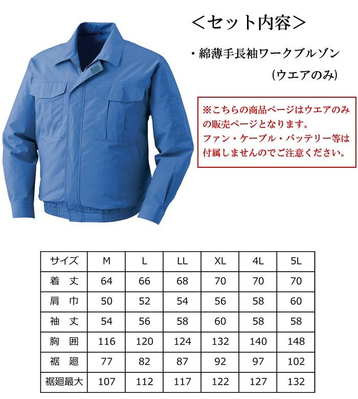 空調服 綿薄手長袖ワークブルゾン KU90550 セット内容