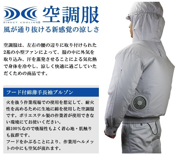 熱中症対策グッズ 空調服 フード付き綿薄手長袖ワークブルゾン 服のみ ウエア単品 KU91410