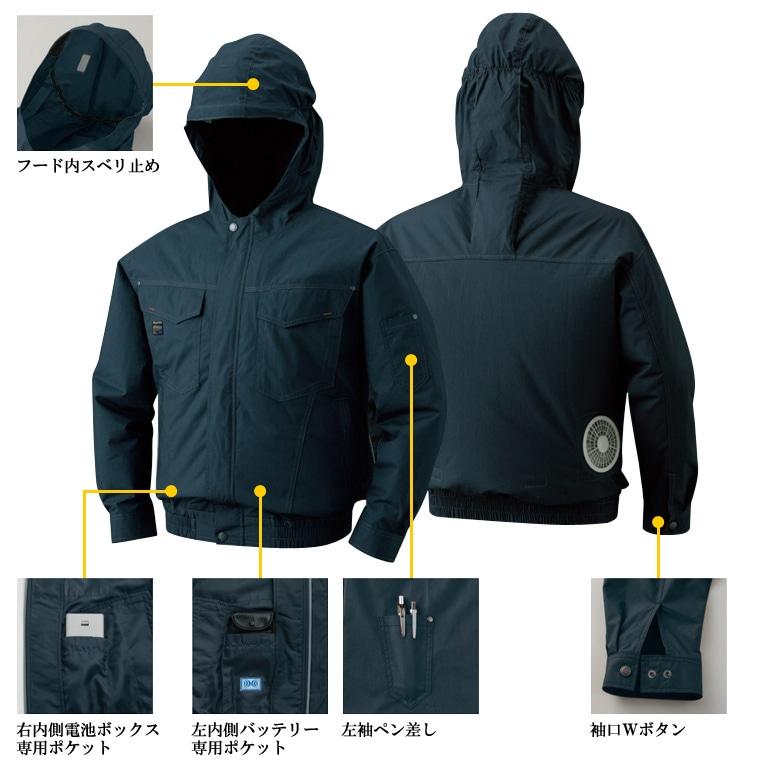 空調服 フード付き綿薄手長袖ワークブルゾン 服のみ ウエア単品 KU91410 仕様