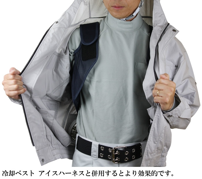 空調服 冷却ベスト アイスハーネス  熱中症対策