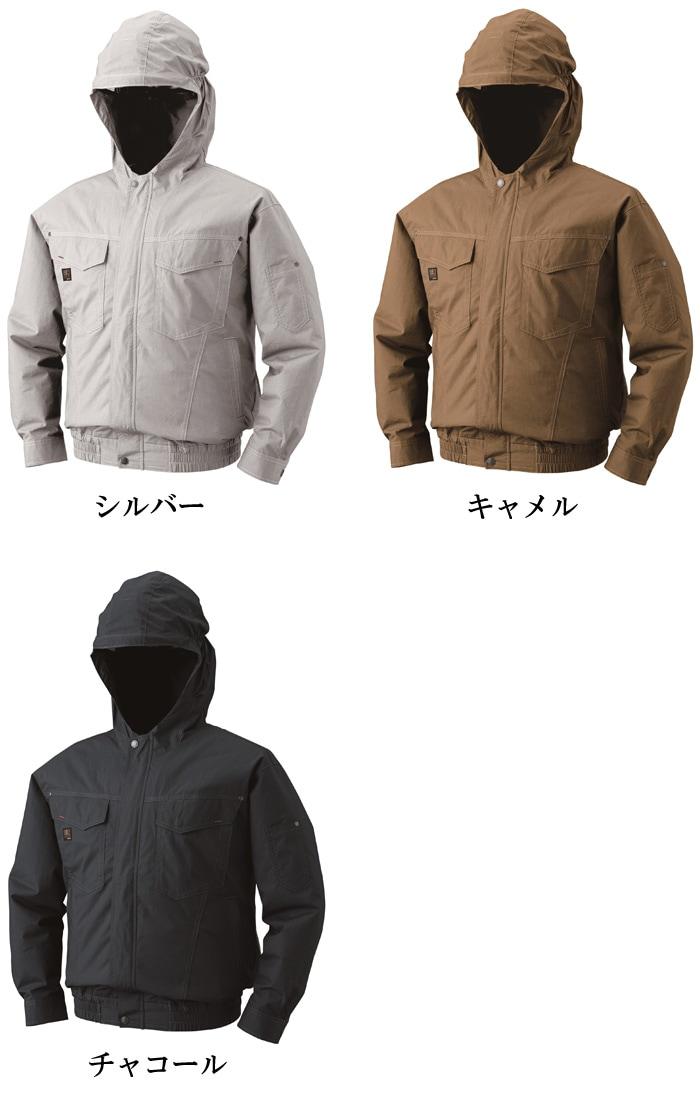 空調服 フード付き綿薄手長袖ワークブルゾン KU91410 シルバー キャメル チャコール