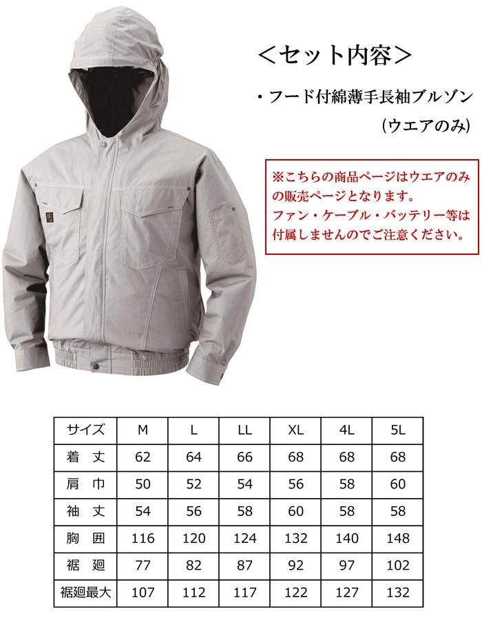 空調服 フード付き綿薄手長袖ワークブルゾン KU91410 セット内容