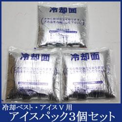 熱中症対策グッズ 冷却ベスト アイスハーネス用 保冷剤3個セット
