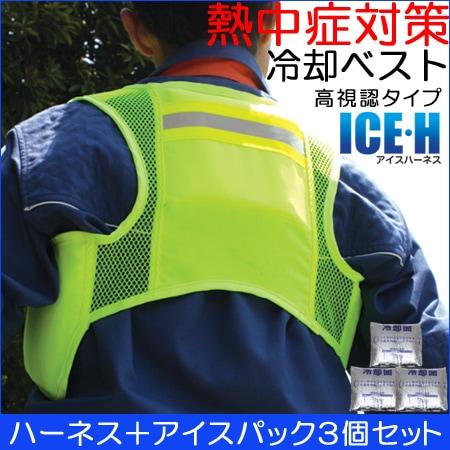 熱中症対策グッズ 冷却ベスト アイスハーネス 高視認 保冷剤3個セット