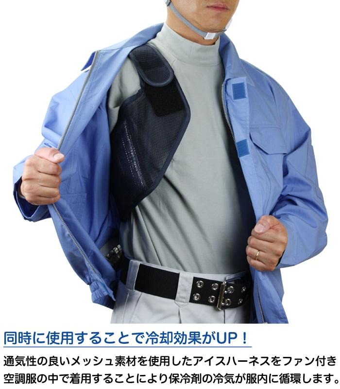 熱中症対策グッズ 空調服 BM500U 綿薄手長袖ワークブルゾン 冷却ベスト アイスハーネスインナー 保冷剤3個付き
