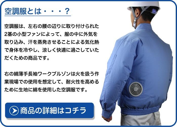 熱中症対策グッズ 空調服 綿薄手長袖ワークブルゾン