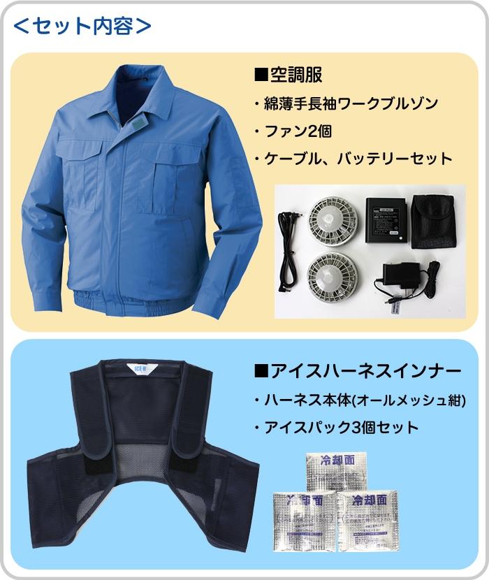 空調服 BM500U 冷却ベスト アイスハーネスインナー セット内容