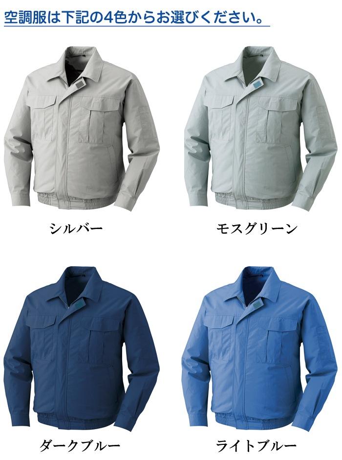 空調服 綿薄手長袖ワークブルゾン BM500U シルバー モスグリーン ダークブルー ライトブルー