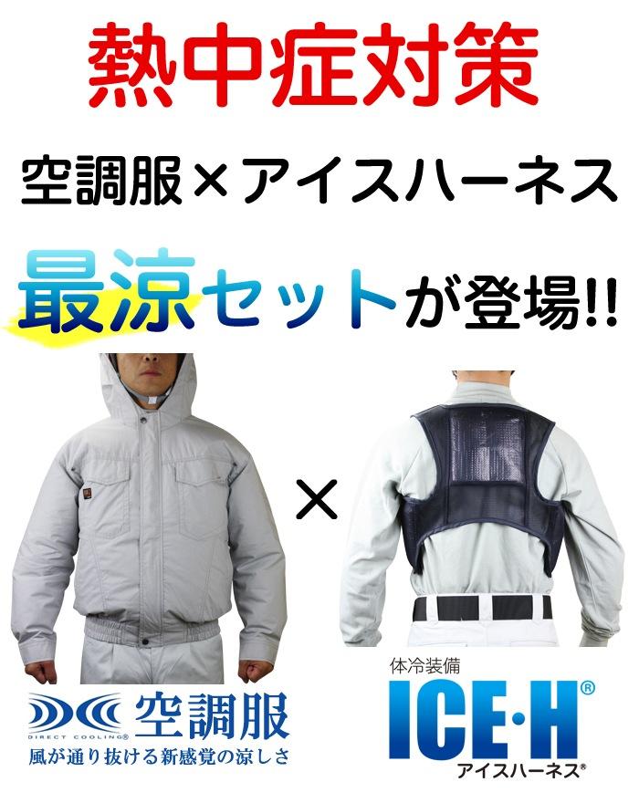 熱中症対策グッズ 空調服 BM500F フード付き綿薄手長袖ワークブルゾン 冷却ベスト アイスハーネスインナー 保冷剤3個付き
