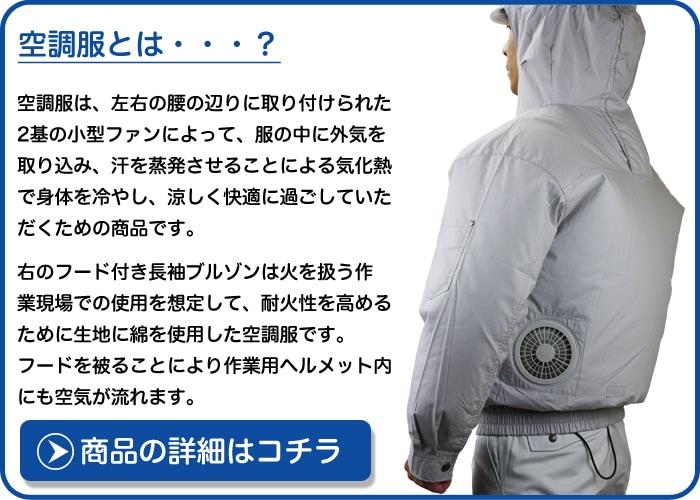 熱中症対策グッズ 空調服 フード付き綿薄手長袖ワークブルゾン