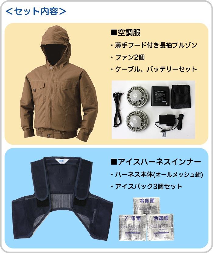 空調服 BM500F 冷却ベスト アイスハーネスインナー セット内容