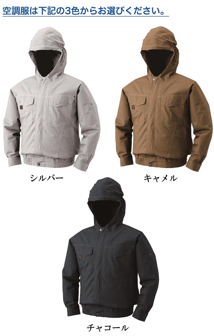空調服 フード付き綿薄手長袖ワークブルゾン BM500F シルバー キャメル チャコール