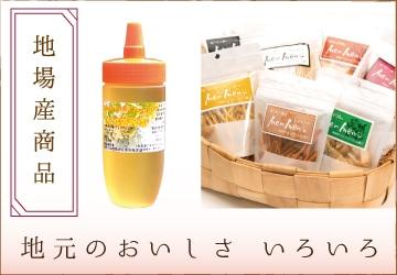 地場産商品