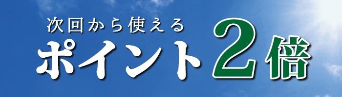 夏休み突入キャンペーン