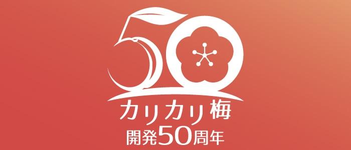 50周年特別商品